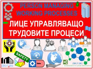 Курс за Длъжностните лица, които ръководят и управляват трудовите процеси