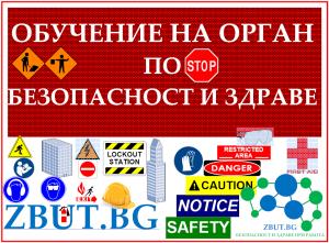 Курс за Орган по безопасност и здраве при работа