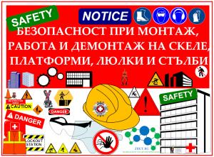 Онлайн (дистанционно) обучение при монтаж, работа и демонтаж на скеле, платформи, люлки и стълби