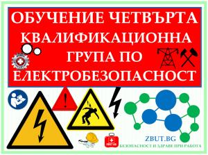 Курс 4-та група по електробезопасност за двугодишен период